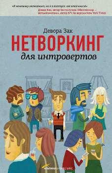 """Девора Зак """"Нетворкинг для интровертов"""""""
