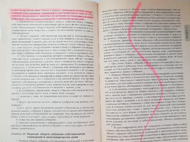 Как читает обычный человек и человек, освоивший скорочтение