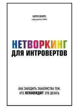 """Карен Викре """"Нетворкинг для интровертов"""""""