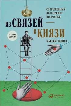 """М. Чернов """"Из связей – в князи"""""""