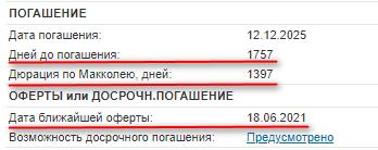 Параметры Атомэнергопром-8-боб