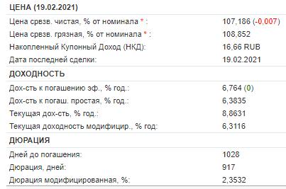 Параметры Башнефть-001P-02R-боб