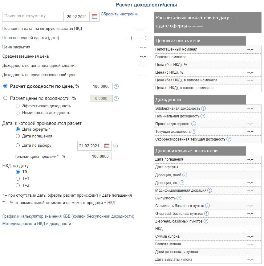 Расчет параметров
