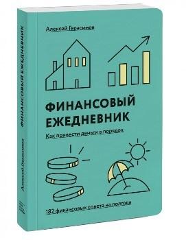 """А. Герасимов """"Финансовый ежедневник"""""""