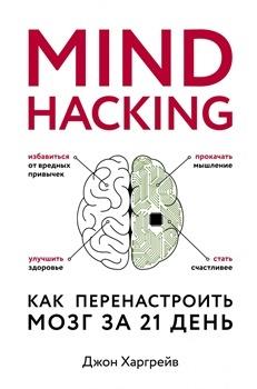 "Д. Харгрейв ""Mind hacking"""