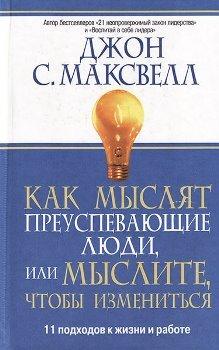"""Джон Максвелл """"Как мыслят преуспевающие люди"""""""