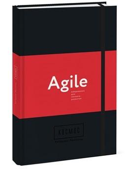 """К. Ленгольд """"Космос. Agile-ежедневник для личного развития"""""""