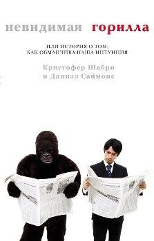 """К. Шабри, Д. Саймонс """"Невидимая горилла"""""""