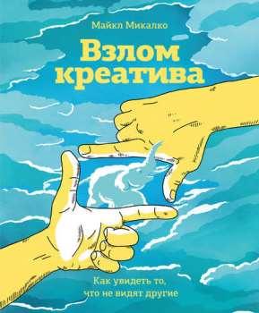 """М. Микалко """"Взлом креатива"""""""