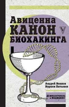 "Н. Латыпов, А. Иванов ""Авиценна. Канон биохакинга"""