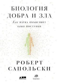 """Р. Сапольски """"Биология добра и зла"""""""