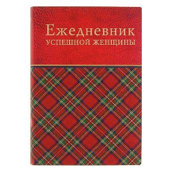 """С. Тимофеева """"Ежедневник успешной женщины"""""""