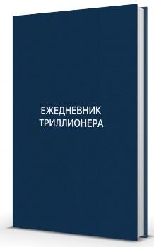 """Ш. Аляутдинов """"Ежедневник триллионера"""""""