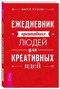 """В. Лопатин """"Ежедневник креативных людей для креативных идей"""""""