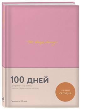 "В. Веденеева ""100 days diary"""