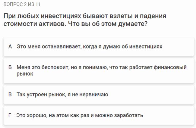 Вопрос 2 из теста от FinEx