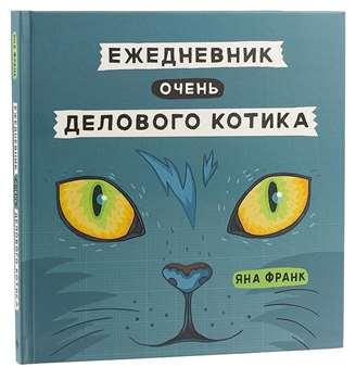 """Я. Франк """"Ежедневник очень делового котика"""""""