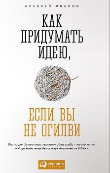 """А. Иванов """"Как придумать идею, если вы не Огилви"""""""