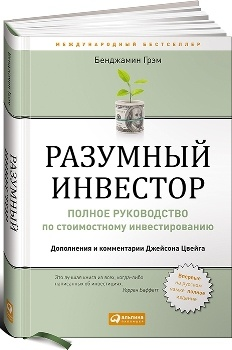"""Б. Грэм """"Разумный инвестор"""""""