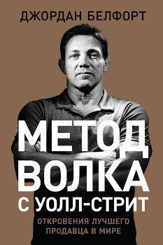 """Д. Белфорт """"Метод волка с Уолл-стрит"""""""