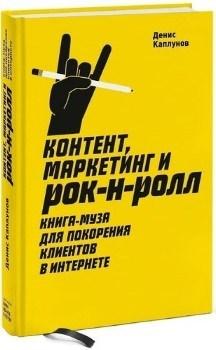 "Д. Каплунов ""Контент, маркетинг и рок-н-ролл"""