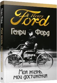 """Г. Форд """"Моя жизнь, мои достижения"""""""