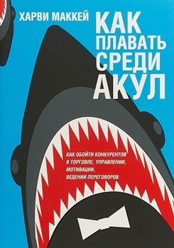 "Х. Маккей ""Как плавать среди акул"""