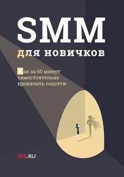 "Интернет-агентство 1ps.ru ""SMM для новичков"""