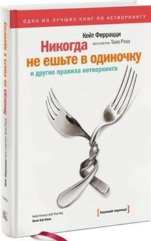 """К. Феррацци, Т. Рэз """"Никогда не ешьте в одиночку"""""""