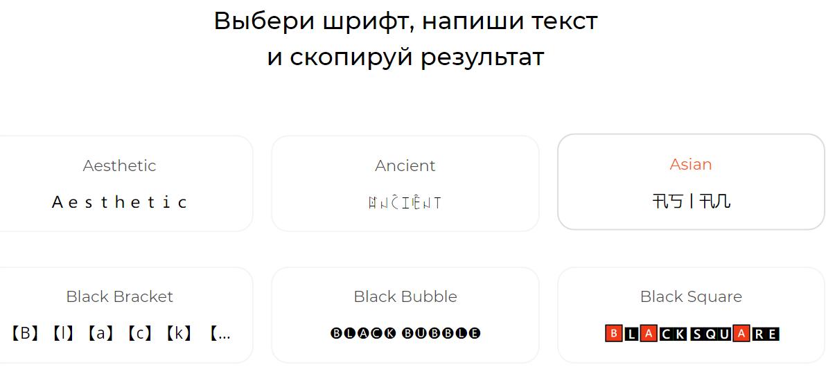 Как написать необычным текстом с помощью TextGenerator.ru