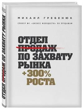 "М. Гребенюк ""Отдел продаж по захвату рынка"""
