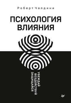 """Р. Чалдини """"Психология влияния"""""""