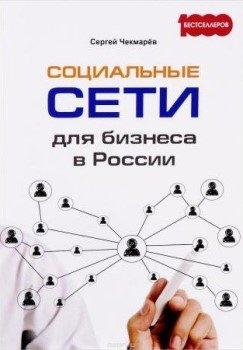 """С. Чекмарев """"Социальные сети для бизнеса в России"""""""
