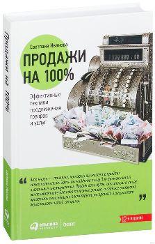 """С. Иванова """"Продажи на 100 %"""""""