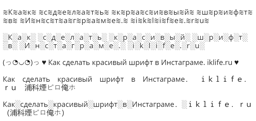 Сервис для преобразования текста IGFonts.io