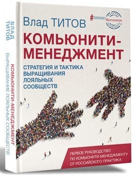 """В. Титов """"Комьюнити-менеджмент"""""""