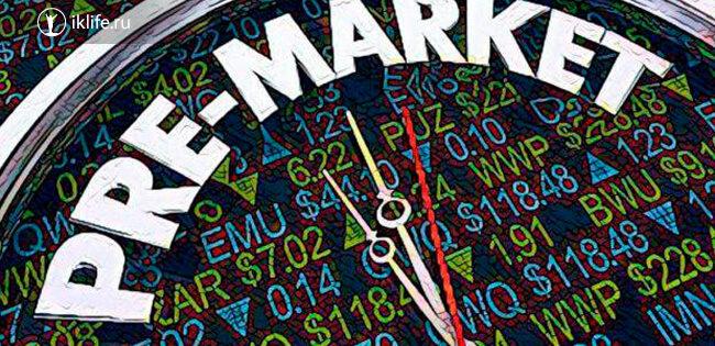 Что такое премаркет и постмаркет на бирже