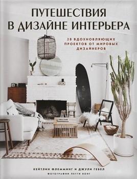 """Дж. Гебел, К. Флемминг """"Путешествия в дизайне интерьера"""""""