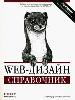 """Дженнифер Нидерст Роббинс """"Web-дизайн. Справочник"""""""