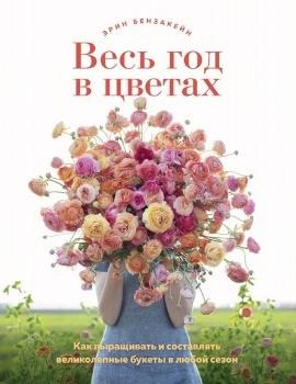 """Э. Бензакейн """"Весь год в цветах"""""""