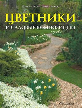 "Е. Константинова ""Цветники и садовые композиции"""