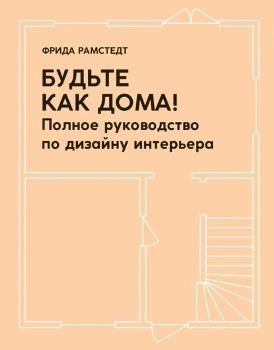 "Фрида Рамстедт ""Будьте как дома!"""