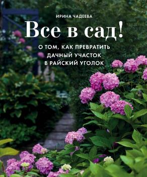 """И. Чадеева """"Все в сад"""""""