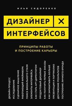 """Илья Сидоренко """"Дизайнер интерфейсов"""""""