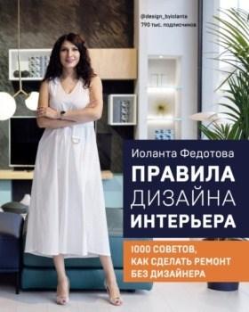 """Иоланта Федотова """"Правила дизайна интерьера"""""""
