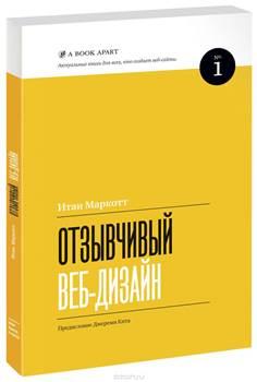 """Итан Маркотт """"Отзывчивый веб-дизайн"""""""