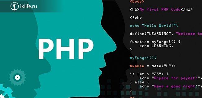 Курсы PHP