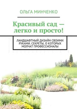 """О. Минченко """"Красивый сад – легко и просто"""""""
