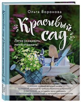 """О. Воронова """"Красивый сад. Легко ухаживать, легко отдыхать"""""""