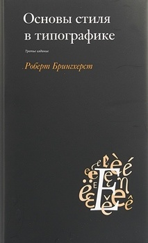 """Роберт Брингхерст """"Основы стиля в типографике"""""""